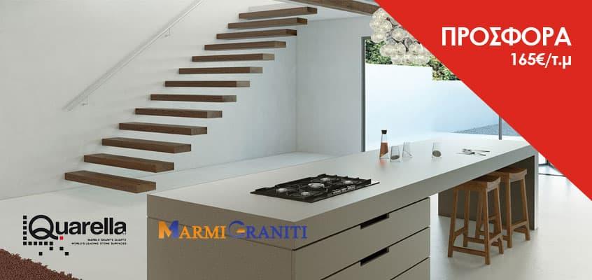 Προσφορά Χαλαζία με 165€ ανά τ.μ. - Marmi Graniti