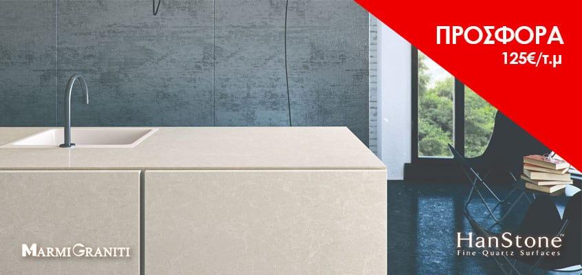 Προσφορά Χαλαζία με 125€ ανά τ.μ. - Marmi Graniti