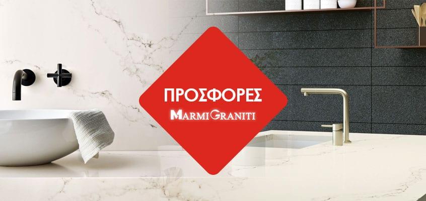 Προσφορές Χαλαζία - Marmi Graniti