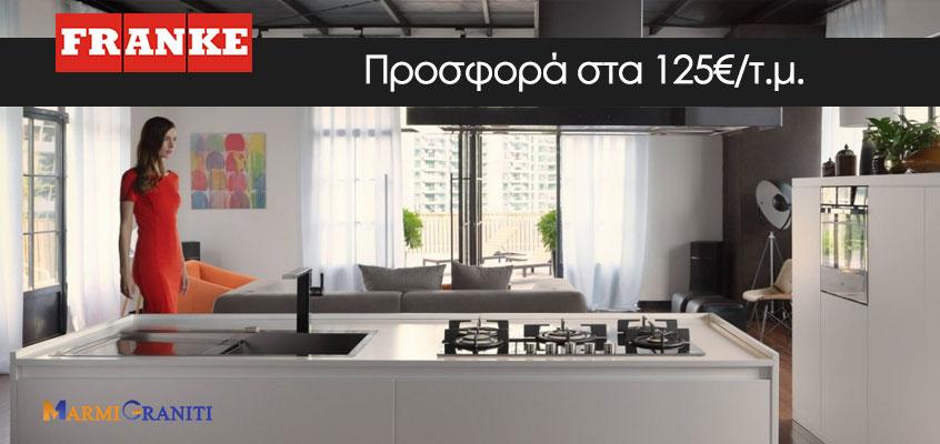 Προσφορά Πάγκου Κουζίνας & Πλάτης Κουζίνας με Χαλαζία FRANKE μόνο με 125€/τ.μ.