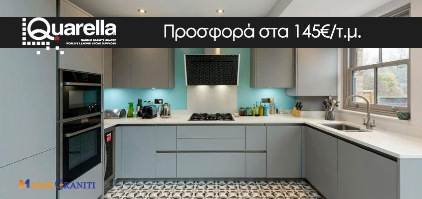 Προσφορά Πάγκου Κουζίνας & Πλάτης Κουζίνας με Χαλαζία QUARELLA μόνο με 145€/τ.μ.